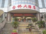 Jin Qiao Hotel - Nantong